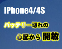 iPhone4/4S スリムバッテリーケース